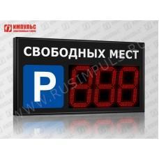 Базовые табло парковки Импульс-127-L1xD27x3