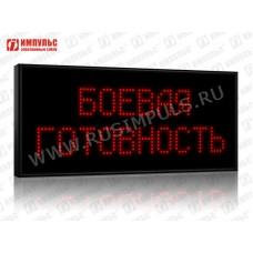 Табло для оповещения Импульс-906-L2xT6xZ16xK0