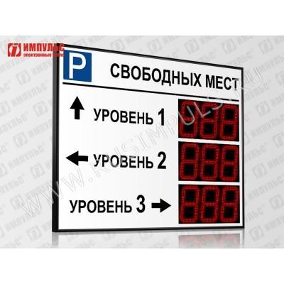 Табло для многоуровневого паркинга Импульс-121-L3xD21x3