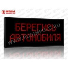 Табло для оповещения Импульс-906-L2xT6xZ18xK0