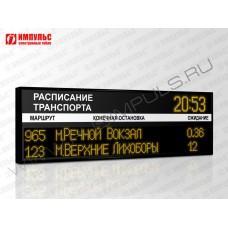 Табло для остановок Импульс-9T5-256x32xN2-64x20xN1