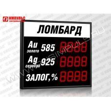 Табло для ломбардов Импульс-308-3x1xZ4
