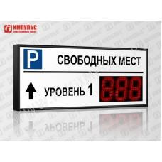 Табло для многоуровневого паркинга Импульс-115-L1xD15x3