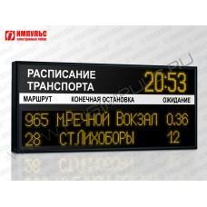 Табло для остановок Импульс-9T5-192x32xN2-64x20xN1