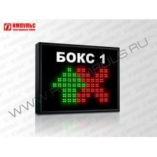 Табло «свободно-занято» Импульс-120-Sx2-K3