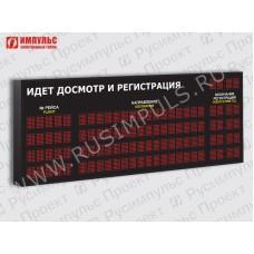 Табло для вокзалов и аэропортов Импульс-907-5x7xZ104