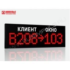 Табло очереди Импульс-110-L1x40x8xZ8