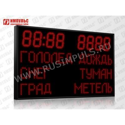 Табло погодных условий Импульс-210Y-D15x8xN2-L6xT10xK1-T