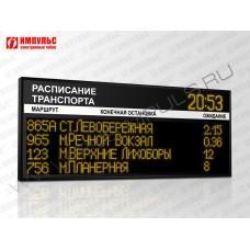 Табло для остановок Импульс-9T5-256x64xN4-64x20xN1