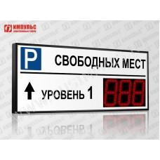 Табло для многоуровневого паркинга Импульс-121-L1xD21x3
