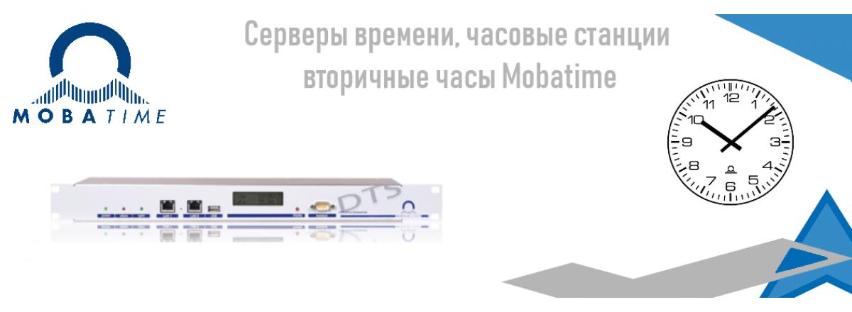 Mobatime системы часофикации