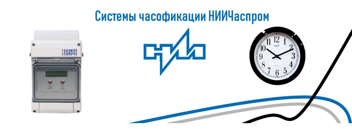 НИИЧаспром системы часофикации