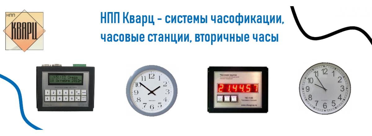НПП Кварц системы часофикации