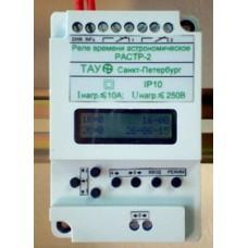 Программное реле времени РВПГ-2