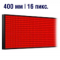 Уличные строки, 400мм, 16 пикселей