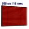 Уличные строки, 800мм, 16 пикселей
